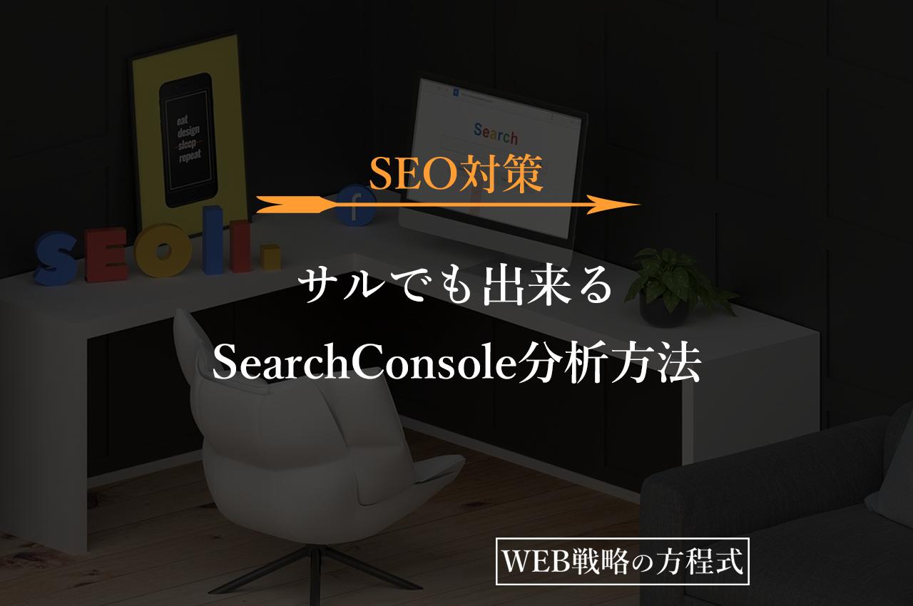 【見るだけ】初心者にも出来るSearchConsoleでアクセス流入を増やす改善策を解説