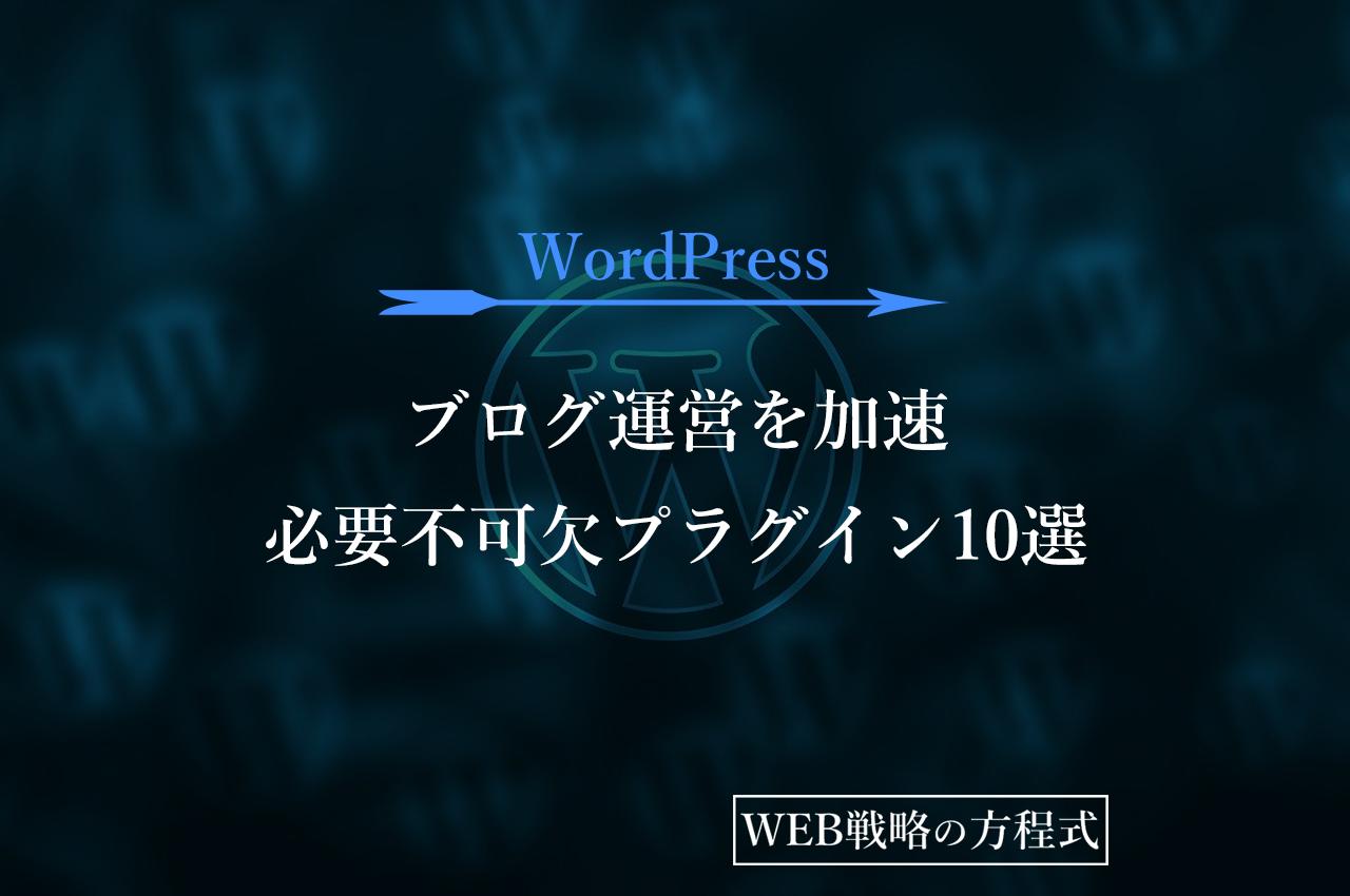 【初心者必須】WordPress必要不可欠プラグインはこの10選でOK。