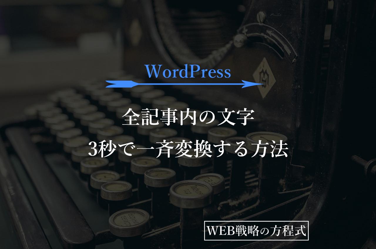 【3秒】WordPress記事内の文字を一括置換するSearch Regexの使い方