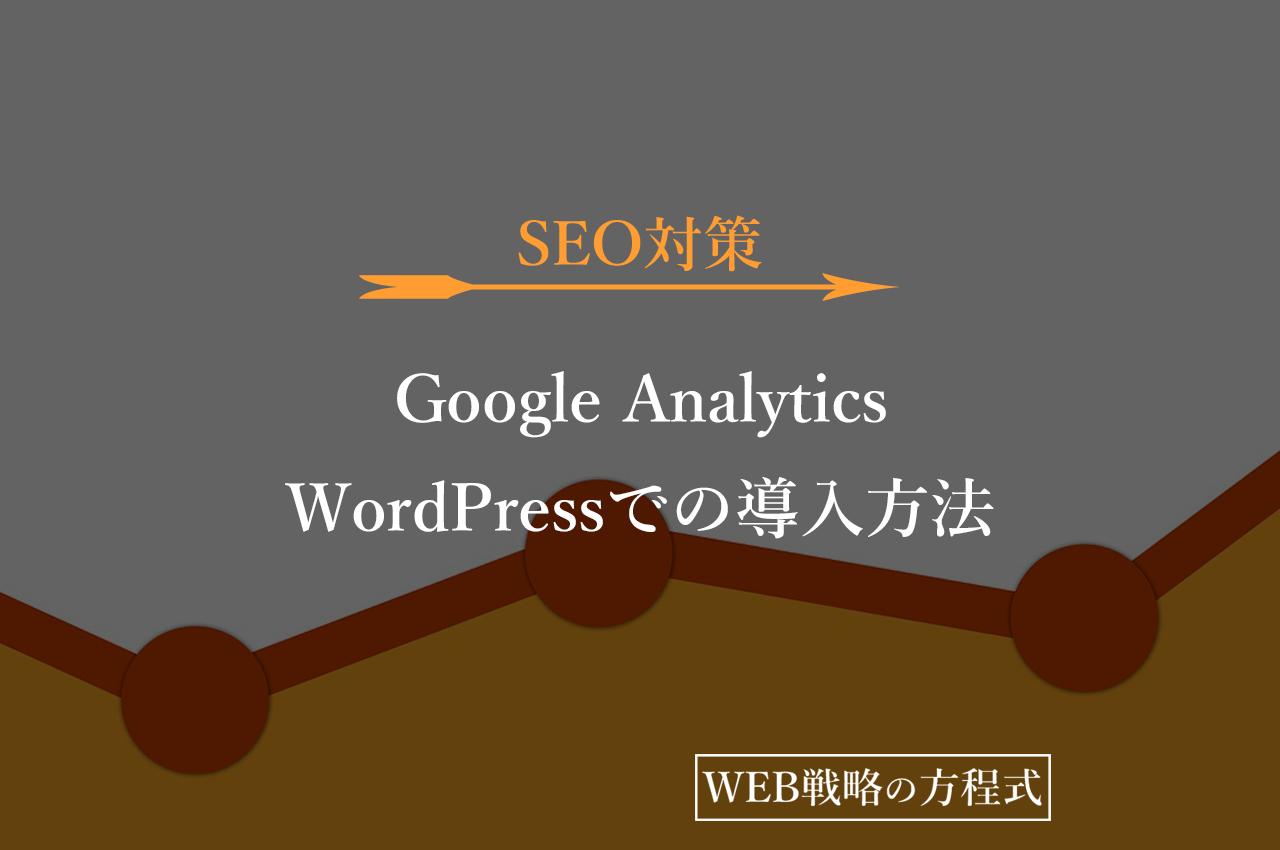 WordPressブログをGoogleアナリティクスでアクセス解析する方法