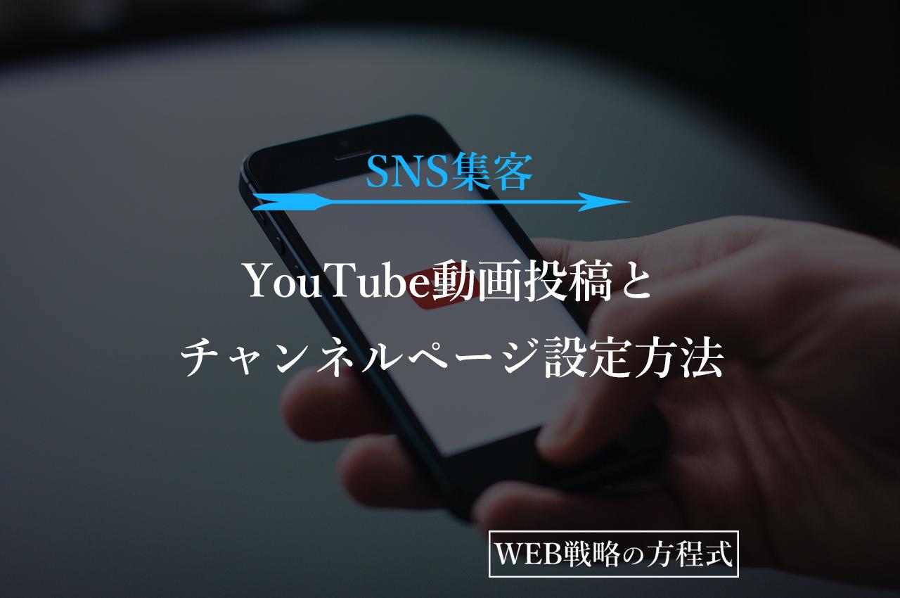 YouTuberになりたいならこれ読めばOK。動画投稿方法からチャンネルページ作りまで解説。