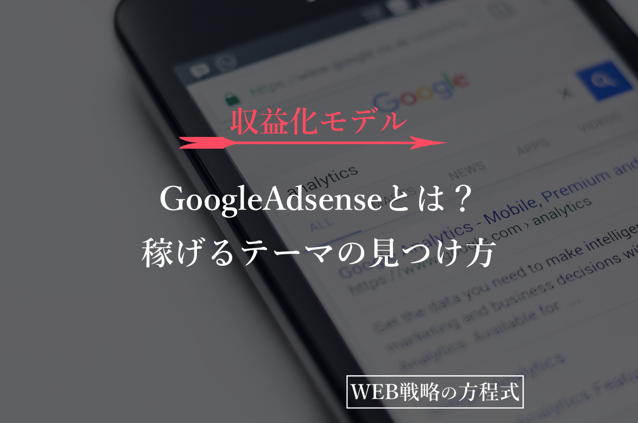 Googleアドセンスとは?基礎知識と稼げるテーマを教えます。