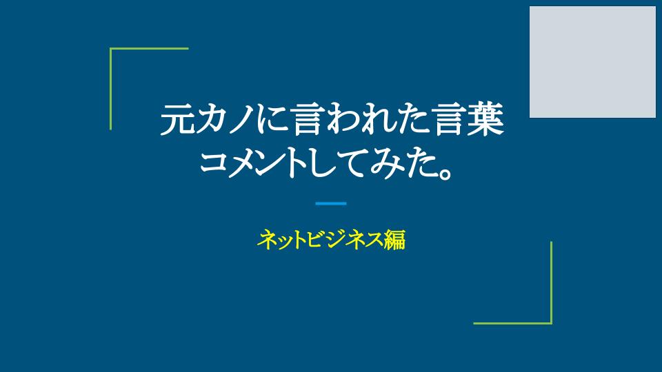 【ネットビジネス編】元カノに言われた言葉にコメントしてみた