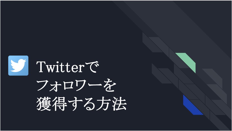 【最短】Twitterで フォロワーを獲得する方法【まとめ1】