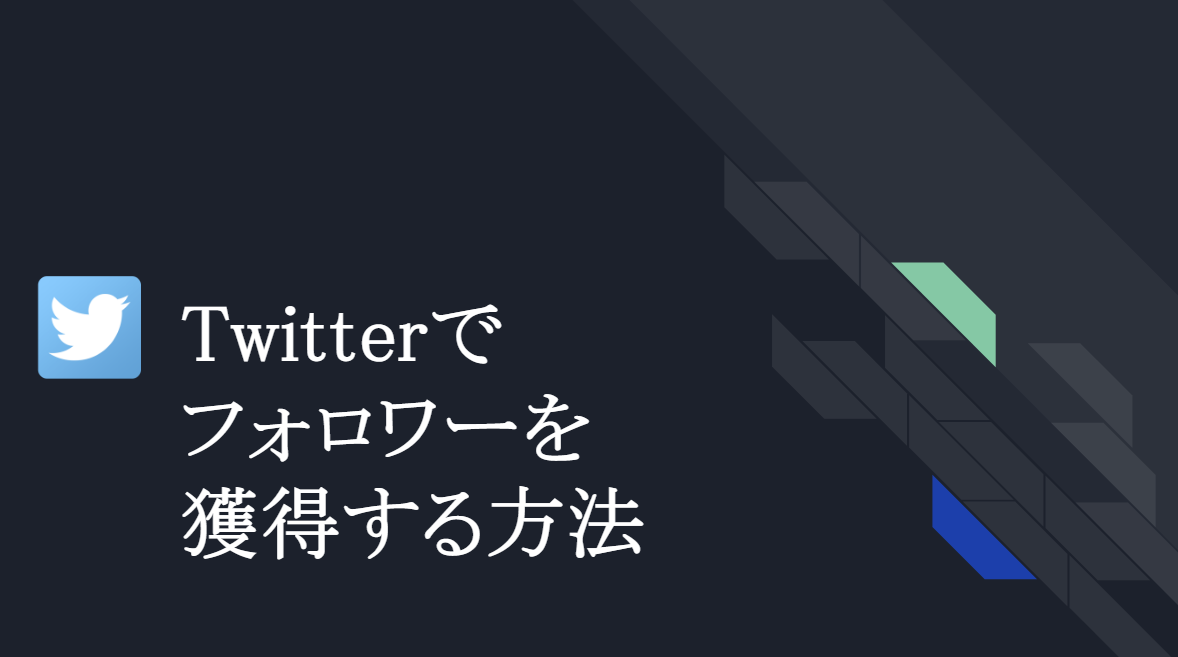 【最短】Twitterで フォロワーを獲得する方法【まとめ2】